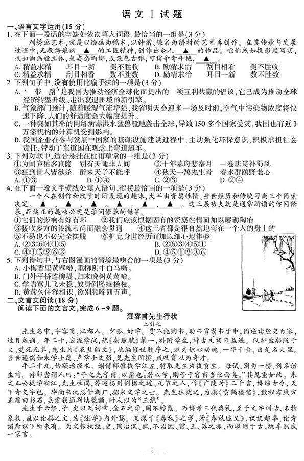 2017江苏高考语文真题答案