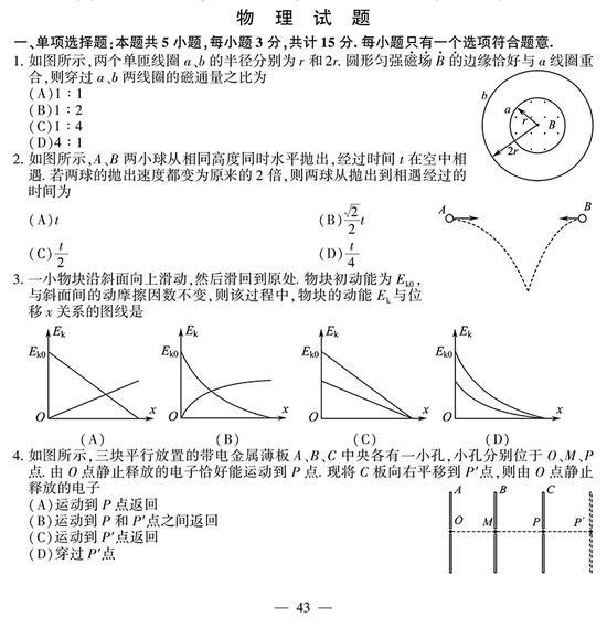 2017江苏高考物理真题答案
