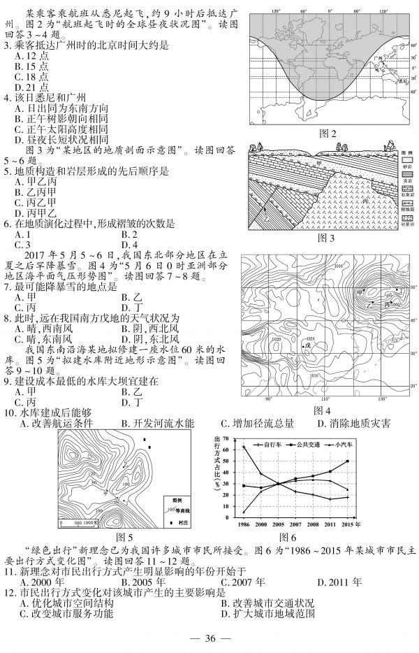 2017江苏高考地理真题答案