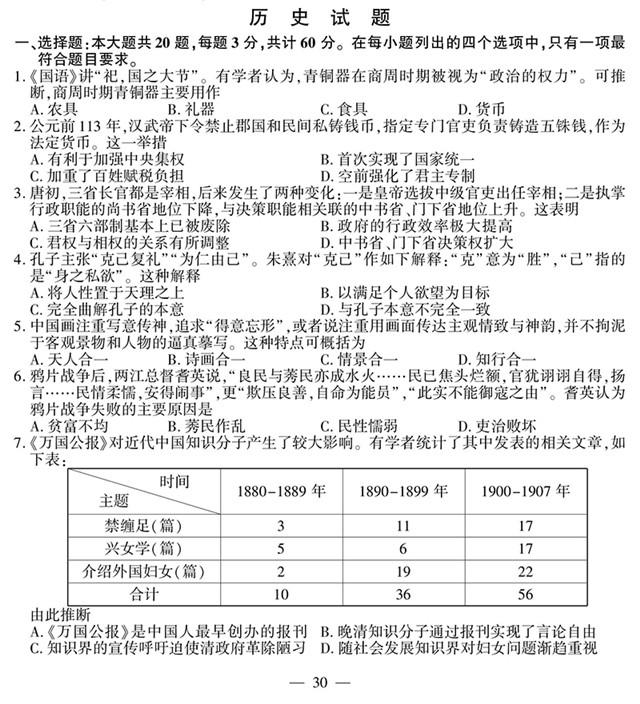 2017江苏高考历史真题答案