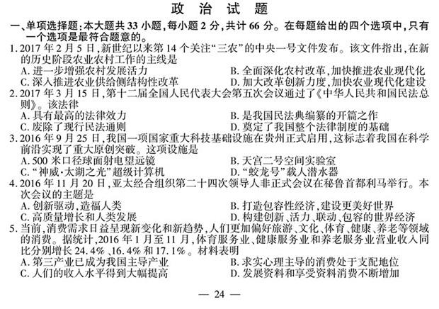 2017江苏高考政治真题答案