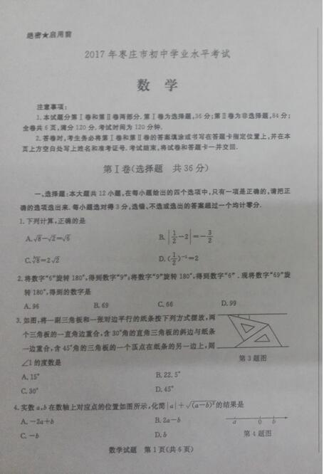 山东枣庄2017中考数学试题及答案