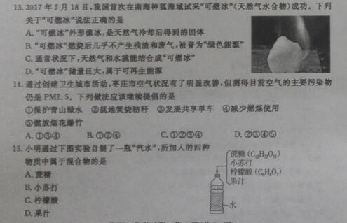 山东枣庄2017中考化学试题及答案