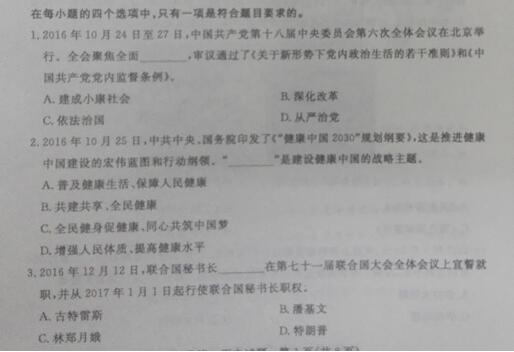 山东枣庄2017中考政治试题及答案
