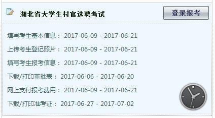 2017湖北大学生村官选聘报名入口-湖北人事考试网
