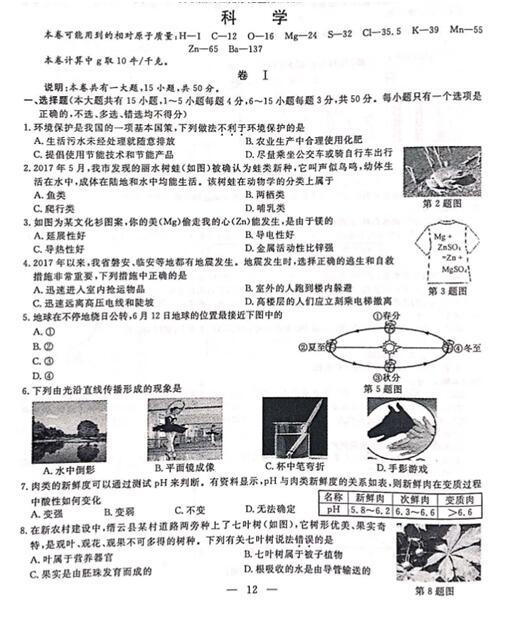 浙江丽水2017中考科学试题及答案