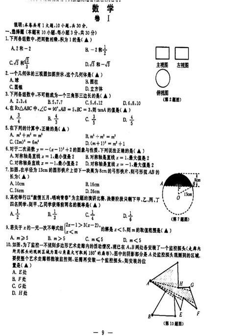 浙江金华2017中考数学试题及答案