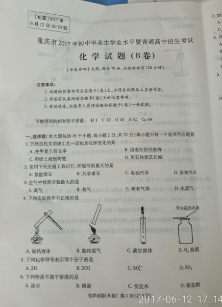 重庆2017中考化学试题及答案(B卷)