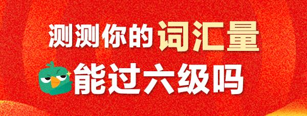 http://www.jiaokaotong.cn/siliuji/292983.html