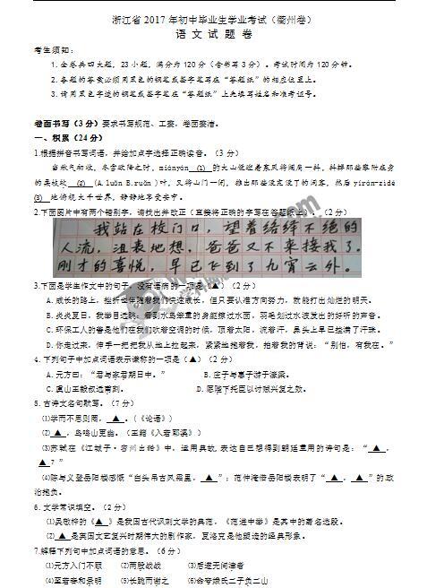 浙江衢州2017中考语文试题
