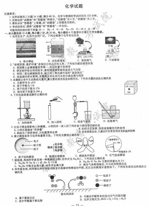 安徽2017中考化学试题及答案