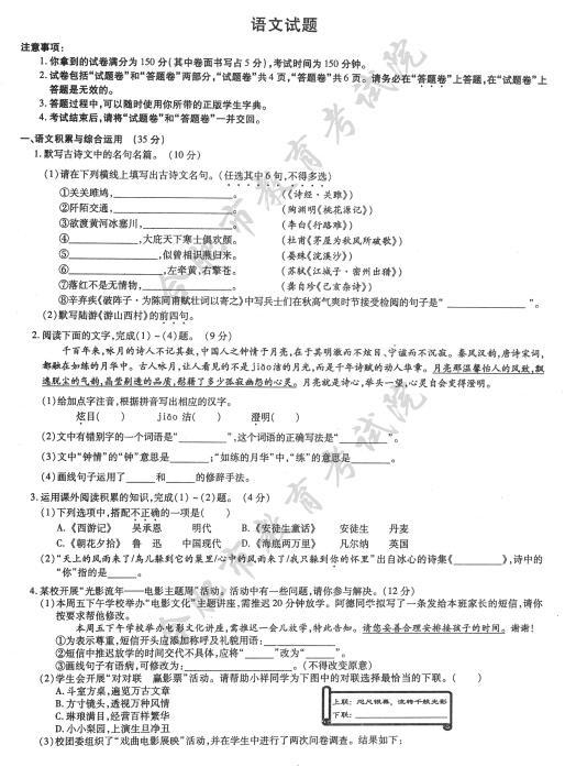安徽2017中考语文试题及答案