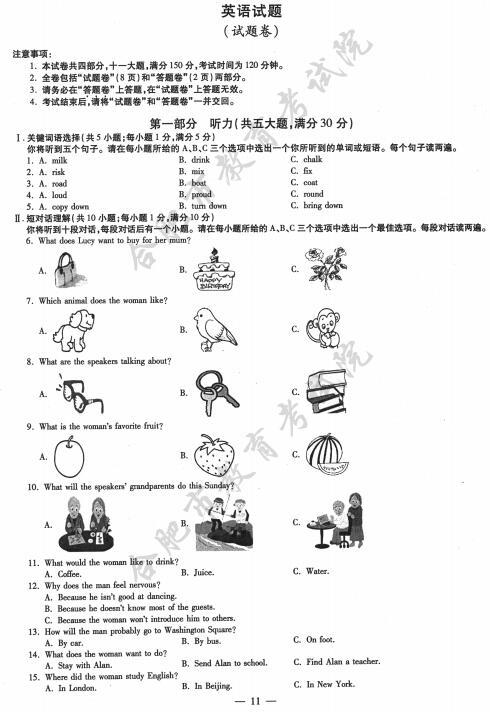 安徽2017中考英语试题