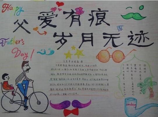 2017父亲节手抄报资料内容大全