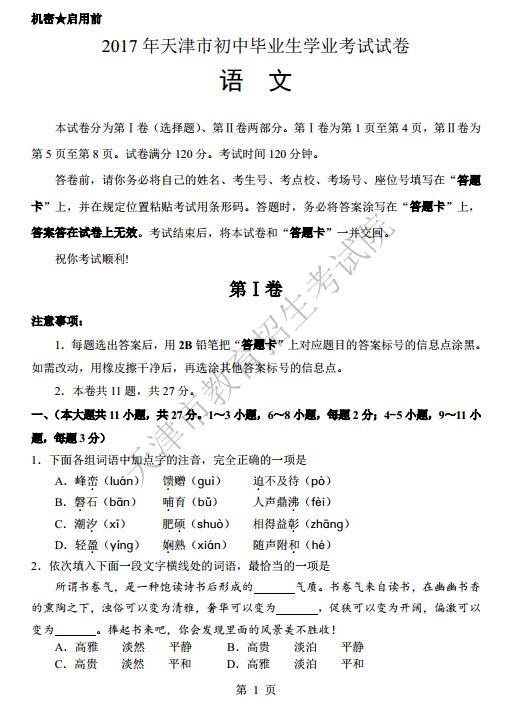 天津2017中考语文试题及答案