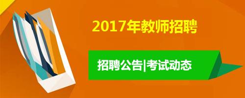 贵阳人事考试网-贵州贵阳市2017招聘教师报名官网