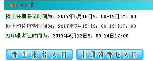 2017江西三支一扶招募准考证打印入口-江西人事考试网