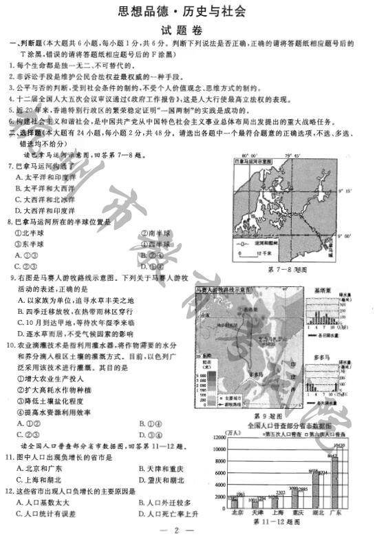 浙江杭州2017中考思品历史与社会试题及答案