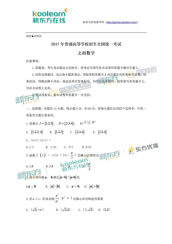 2017甘肃高考文科数学试题及答案