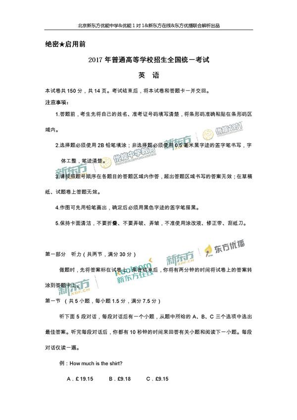 2017甘肃高考英语试题及答案