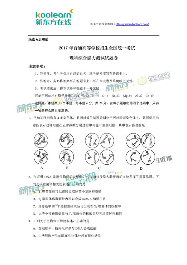 2017甘肃高考理综试题及答案