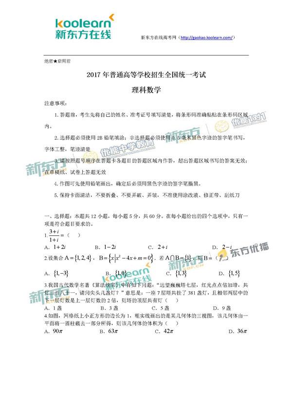 2017甘肃高考理科数学试题及答案