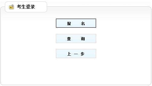2017贵州贵阳招聘教师报名入口官网:贵阳人事考试网