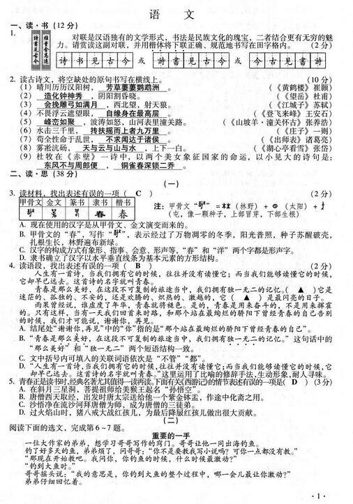 山西2017中考语文试题及答案