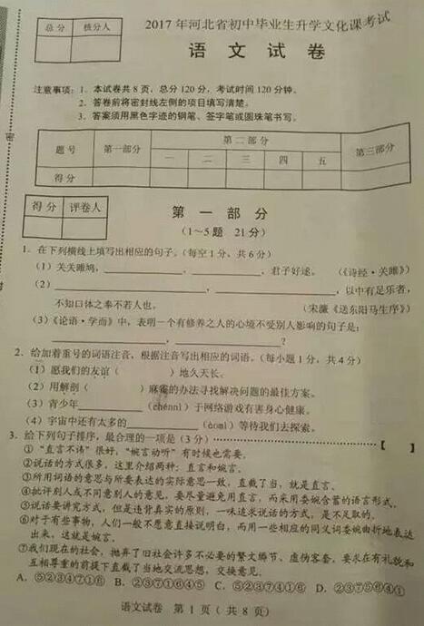 河北2017中考语文试题及答案