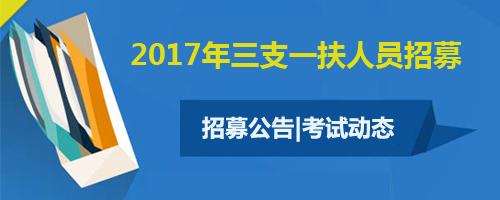 江西省2017年三支一扶招募准考证打印-江西人事考试网