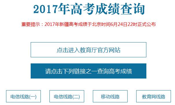 2017新疆高考成绩查询入口:新疆教育厅官网