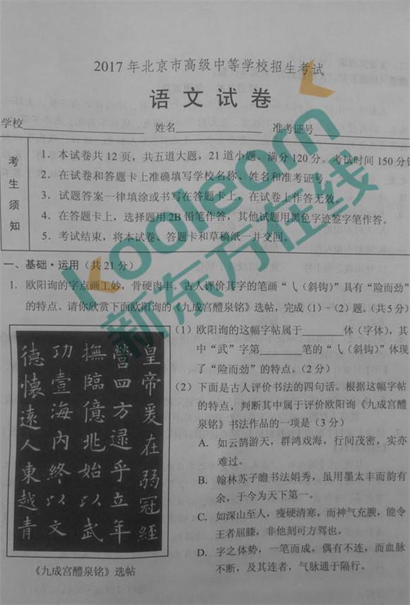2017年北京语文中考试卷及答案