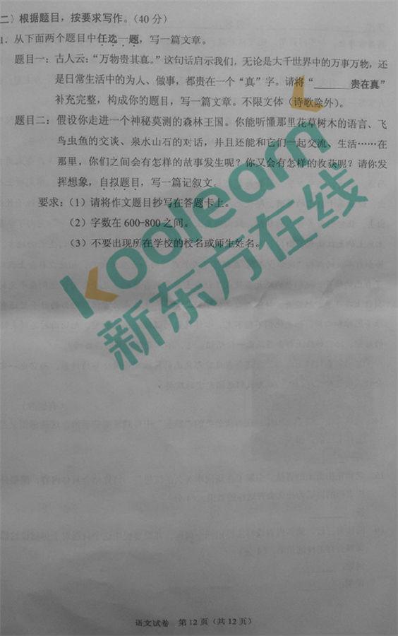 2017北京中考语文试卷