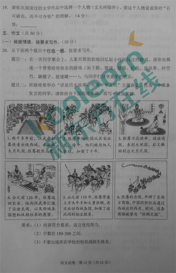 2017年北京语文中考作文题目