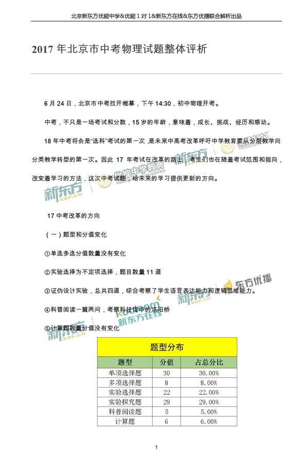 北京市2017中考物理试题整体评析(新东方版)