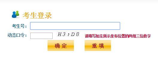 江苏省教育考试院2017江苏高考成绩查询入口