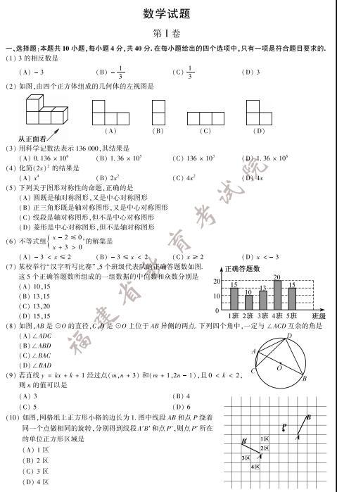 2017年福建中考数学试题及答案【官方版】