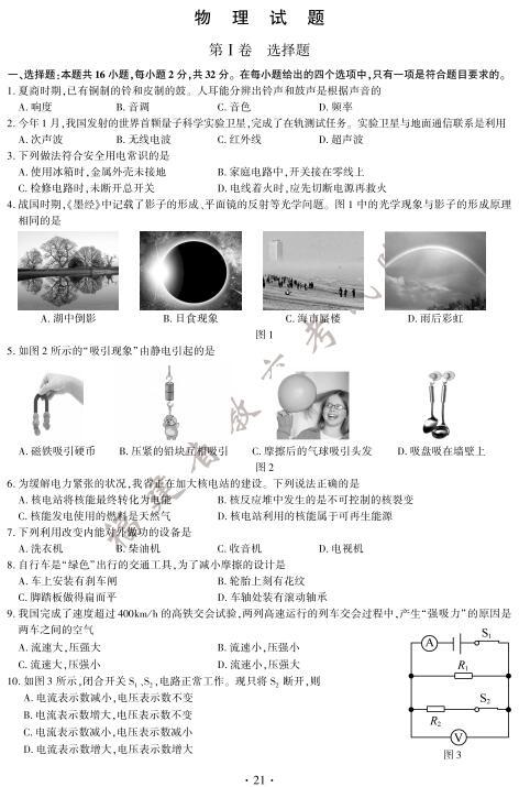 2017年福建中考物理试题及答案【官方版】