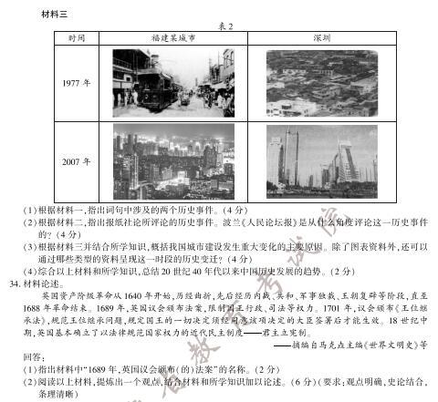 2017年福建中考历史(闭卷)试题
