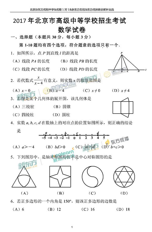 北京2017中考数学试题答案逐题解析(新东方版)