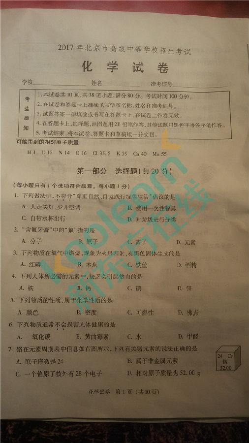高清:2017北京中考化学试题及答案(图片版)