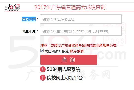 广东考试服务网官方入口:2017广东高考成绩查询入口