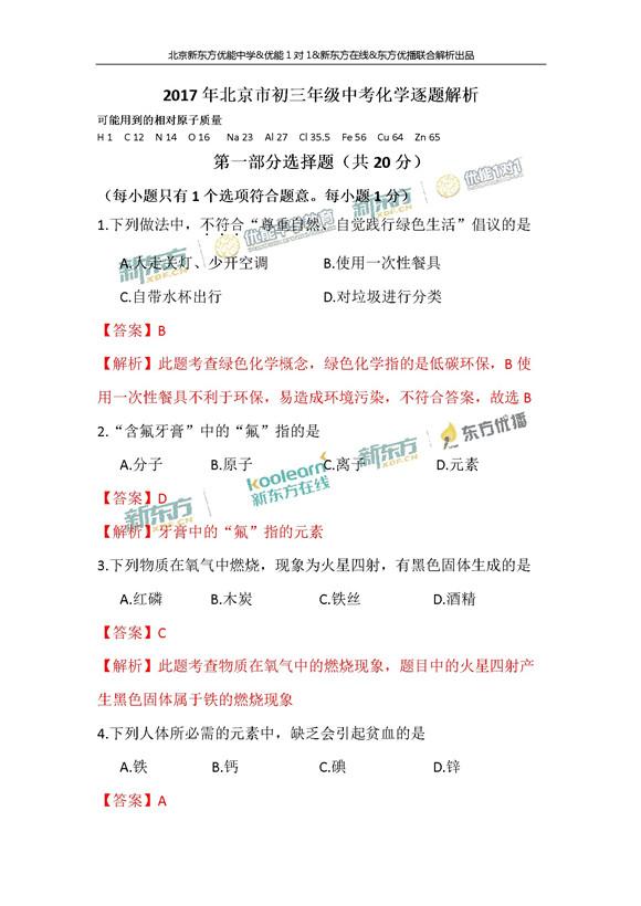 北京2017中考化学试题答案逐题解析(新东方版)