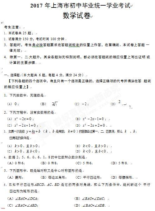 上海2017中考数学试题及答案