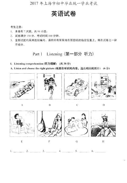 上海2017中考英语试题及答案