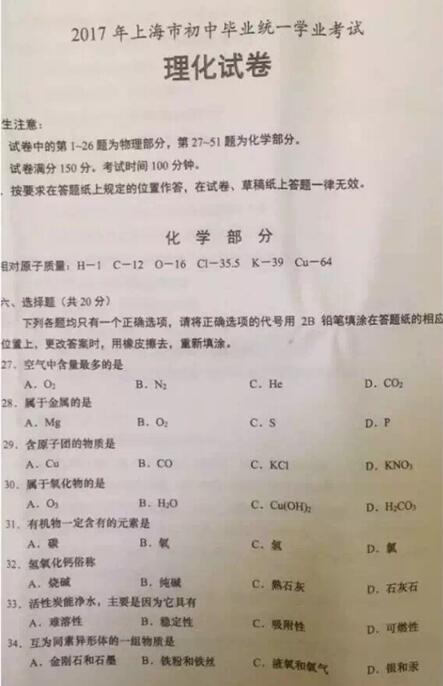 上海2017中考化学试题及答案