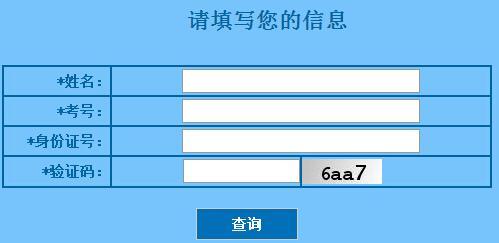 黑龙江2017高考录取查询入口