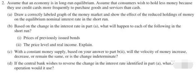 2017年AP宏观经济学真题解析:第二题