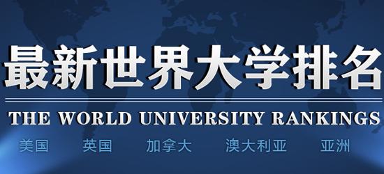 世界大学排名汇总