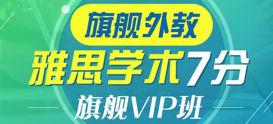 【知心雅思】雅思全能7分旗舰外教VIP全程班